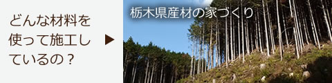 栃木県産材の家づくり