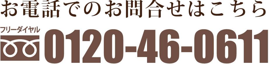0120-46-0611